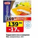Магазин:Да!,Скидка:Порции филе хека в панировке Vici, замороженные, 300 г