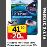Магазин:Да!,Скидка:Селедочка на перекус в масле Русское море, филе-кусочки, 150 г
