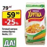 Магазин:Да!,Скидка:Готовый завтрак хлопья Хрутка Nestle, 320 г
