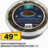 Магазин:Да!,Скидка:Салат из морской капусты Дальневосточный Shelly Cruz Gold, 370 г