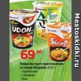Магазин:Да!,Скидка:Лапша быстрого приготовления в стакане Nongshim, 62/67 г - с креветками - с овощами - Удон