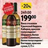 Магазин:Окей,Скидка:Вино столовое Крымский баррель