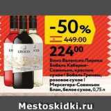 Магазин:Окей,Скидка:Вино Валенсия Лирико Бобаль Каберне
