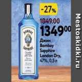 Магазин:Окей,Скидка:Джин Bombay Sapphire London Dry