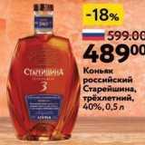 Магазин:Окей,Скидка:Коньяк российский Старейшина