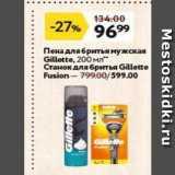 Магазин:Окей,Скидка:Пена для бритья мужская Gillette