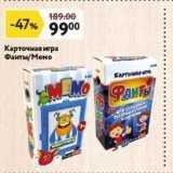 Магазин:Окей,Скидка:Карточная игра Фанты/Мемо
