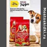 Магазин:Окей,Скидка:Корм для собак Darling