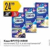 Магазин:Карусель,Скидка:Каша ФРУТО-няня