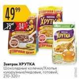 Магазин:Карусель,Скидка:Завтрак ХРУТКА