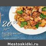 Магазин:Карусель,Скидка:Картофель жареный с курицей