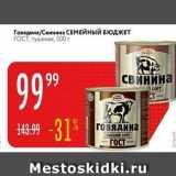 Магазин:Карусель,Скидка:Говядина/Свинина СЕМЕЙНЫЙ БЮДЖЕТ