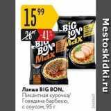 Магазин:Карусель,Скидка:Лапша BIG BON