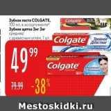 Магазин:Карусель,Скидка:Зубная паста СОLGATE