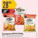 Магазин:Карусель,Скидка:Сухарики ХРУСТИМ