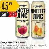Магазин:Карусель,Скидка:Сидр МИСТЕР ЛИС