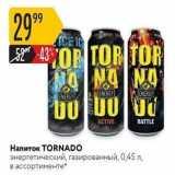 Магазин:Карусель,Скидка:Напиток ТORNADO