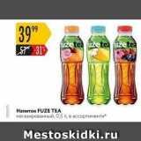 Магазин:Карусель,Скидка:Hапиток FUZE ТЕА