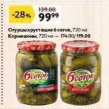 Магазин:Окей супермаркет,Скидка:Огурцы хрустящие 6 соток