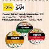 Магазин:Окей супермаркет,Скидка:Паштет Setra