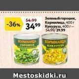 Магазин:Окей супермаркет,Скидка:Зеленый горошек, Кормилица