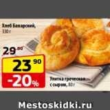 Скидка: Улитка греческая с сыром, 80 г
