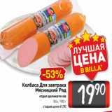 Магазин:Билла,Скидка:Колбаса Для завтрака Мясницкий Ряд отдел деликатесов б/о, 100 г