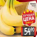 Магазин:Билла,Скидка:Бананы Эквадор 1 кг