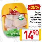 Магазин:Билла,Скидка:Бедро Особое цыпленкабройлера Петелинка 100 г
