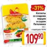 Магазин:Билла,Скидка:Котлеты со сладким перцем и сыром Петелинка 500 г