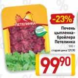 Магазин:Билла,Скидка:Печень цыпленкабройлера Петелинка 500 г