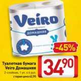 Билла Акции - Туалетная бумага Veiro Домашняя 2-слойная, 1 уп. х 4 рул