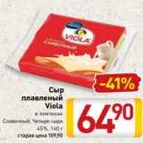 Магазин:Билла,Скидка:Сыр плавленый Viola в ломтиках Сливочный, Четыре сыра 45%, 140 г