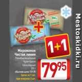Билла Акции - Мороженое  Пломбир ванильный Крем-брюле Шоколадный 200 г