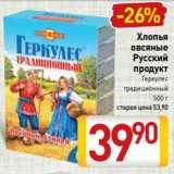 Магазин:Билла,Скидка:Хлопья овсяные Русский продукт Геркулес традиционный 500 г
