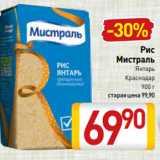 Магазин:Билла,Скидка:Рис Мистраль Янтарь Краснодар 900 г