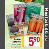Магазин:Билла,Скидка:Семена Кольчуга овощи, зелень в ассортименте