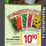 Магазин:Билла,Скидка:Семена Русский огород овощи, зелень, цветы в ассортименте