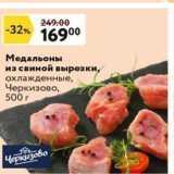 Окей супермаркет Акции - Медальоны из свиной вырезки, охлажденные, Черкизово, 500г