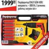 Магазин:Карусель,Скидка:Перфоратор Engy Gem-800