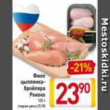 Магазин:Билла,Скидка:Филе цыпленка- бройлера Рококо 100 г