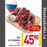Магазин:Билла,Скидка:Азу из говядины 100 г