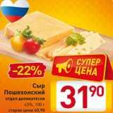 Магазин:Билла,Скидка:Сыр Пошехонский отдел деликатесов 45%, 100 г