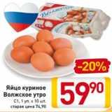 Магазин:Билла,Скидка:Яйцо куриное Волжское утро С1, 1 уп. х 10 шт.