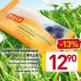 Магазин:Билла,Скидка:Салфетки влажные BILLA Антибактериальные Для интимной гигиены 1 уп. х 10 шт.