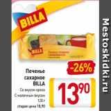 Магазин:Билла,Скидка:Печенье  сахарное BILLA Со вкусом ореха С молочным вкусом 120 г