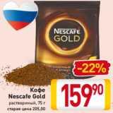 Кофе Nescafe Gold растворимый, 75 г, Вес: 75 г