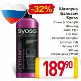 Шампунь