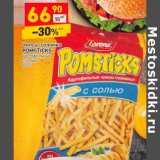 Чипсы-соломка Pomstiks картофельные
