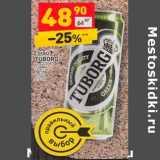 Пиво Tuborg green светлое 4,6%, Объем: 0.45 л
